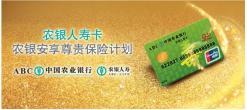 北京 枣庄/农银人寿保险股份有限公司(简称农银人寿)是由中国农业银行...